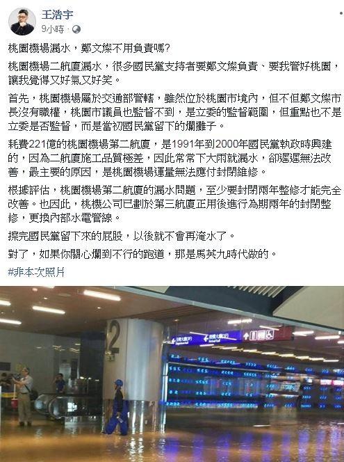 王浩宇表示,桃園機場問題,是國民黨留下的爛攤子,「擦完國民黨留下來的屁股,以後就不會再淹水了」。(擷取自王浩宇臉書)