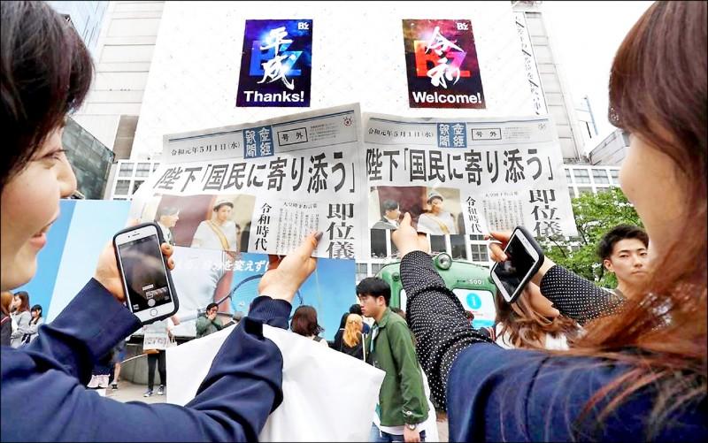 新天皇即位後,日本產經新聞在東京澀谷發放號外。 (日本產經新聞提供)