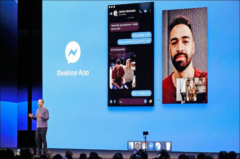 臉書電腦及行動版介面重新設計,強調將更聚焦社團與私人通訊。(路透)