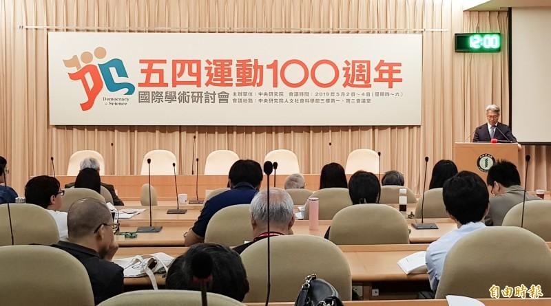 今年是五四運動100周年,中研院今起連續4天舉辦「五四運動100周年國際學術研討會」(記者簡惠茹攝)