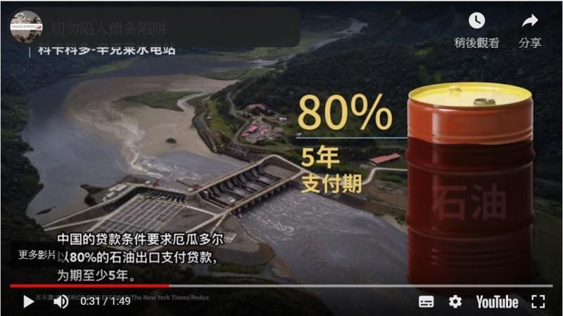 影片以中國在厄瓜多興建的水壩工程為例說明「與北京合作的後果」。(圖擷取自美國國務院網站ShareAmerica)