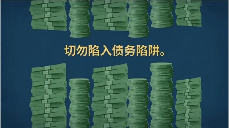 美國國務院呼籲:「切勿陷入中國一帶一路的債務陷阱」。(圖擷取自美國國務院網站ShareAmerica)