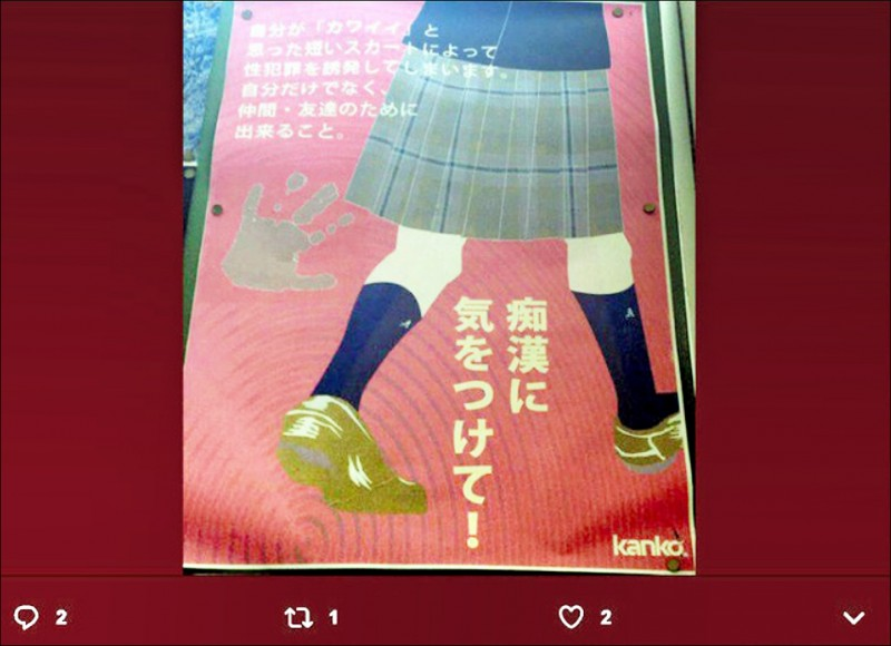 日本制服業者因宣傳海報疑似把性犯罪歸咎到受害女性頭上而慘遭痛批,最後不得不致歉與撤下該海報。(擷取自網路)
