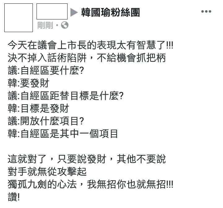 有韓粉為了護航韓國瑜,竟大讚韓國瑜這對答十分的有智慧,這樣才不會讓人抓到把柄,言論也讓網友看了直呼傻眼。(圖擷取自臉書粉專「韓國瑜粉絲團」)