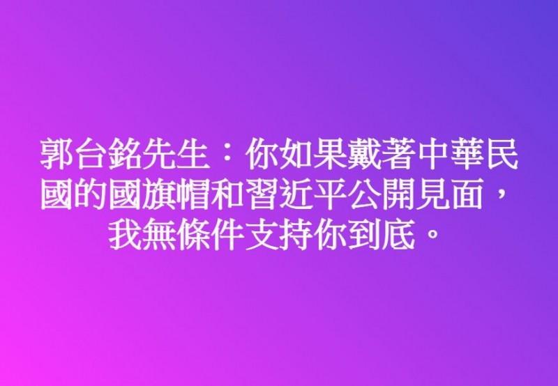 苦苓發文表示,如果郭董敢戴著國旗帽去找習近平,就無條件支持他。(擷取自苦苓臉書個人頁面)