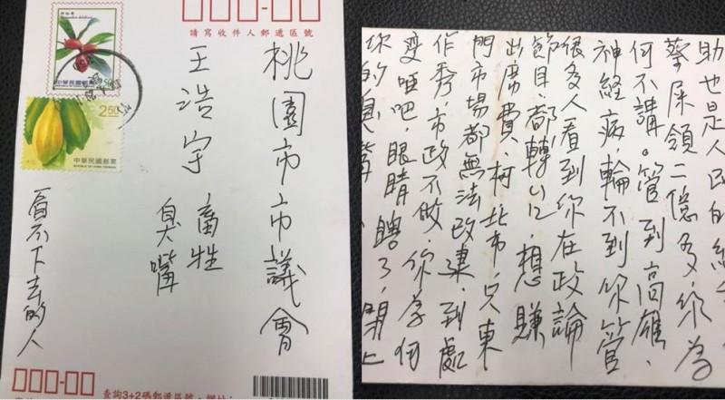 王浩宇公布韓粉寄送的明信片,收件人指名「王浩宇畜生臭嘴」。(圖擷取自王浩宇臉書)