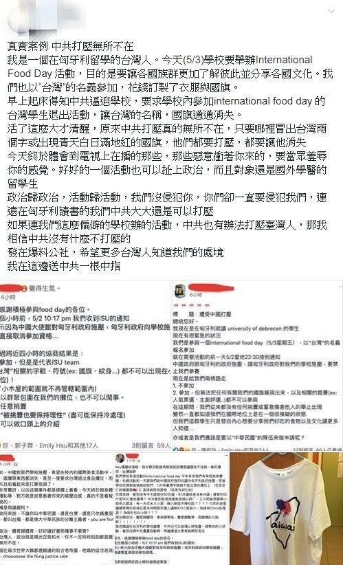 中國打壓無所不在!匈牙利我國留學生越洋控訴,他們原本要以台灣名義參加今天舉辦的「International Food Day」美食節競賽活動,未料突然遭受中國無理蠻橫的打壓,禁止他們參賽。(擷取自爆料公社)