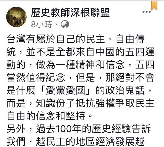 今天是五四運動100年,歷史教師深根聯盟在臉書發文表示,台灣有屬於自己的民主、自由傳統,並不是全都來自中國的五四運動。老師們也發出警語表示,坐著吃滷肉飯絕對優於跪著吃牛排,沒有民主只能要飯吃。(取自聯盟臉書)