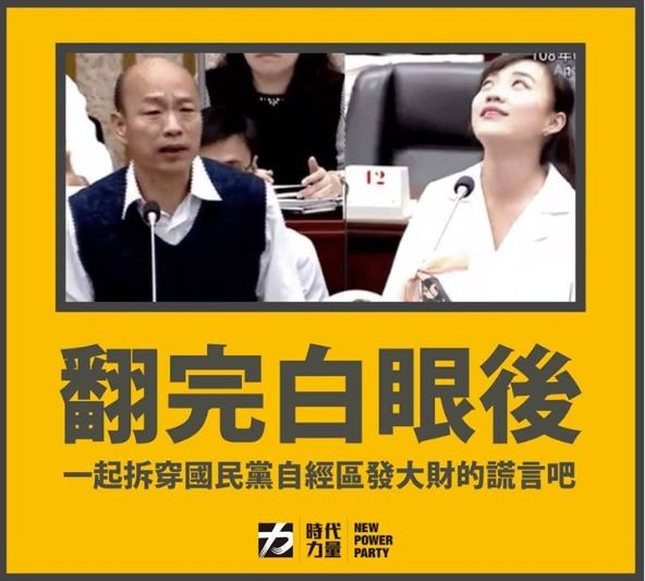 時代力量認為,應該改善台灣的貿易投資環境,而非自經區這種炒短線的方式。(圖取自時代力量臉書粉絲專頁)
