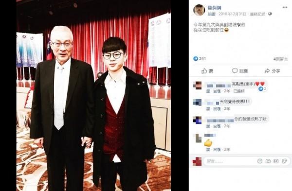 網友在留言串找出陸保綱的臉書專頁,發現陸曾與國民黨主席吳敦義餐敘,還手牽手留下合影。(圖擷取自陸保綱臉書)