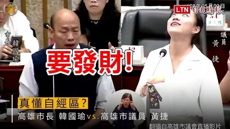 韓國瑜在自經區問題上狂跳針「發大財」,讓議員黃捷問到翻白眼。(翻攝自YouTube)