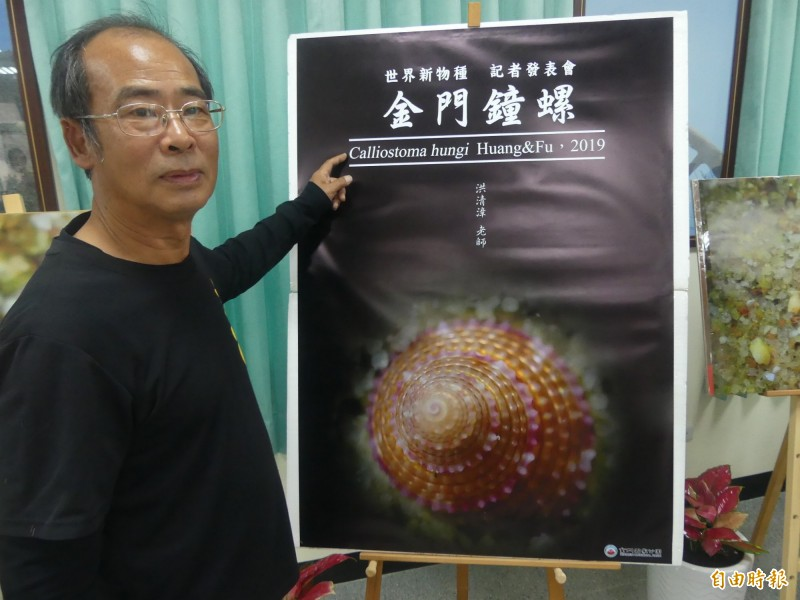 洪清漳發現海洋新物種「金門鐘螺」,並說明學名如何排定編寫。(記者吳正庭攝)