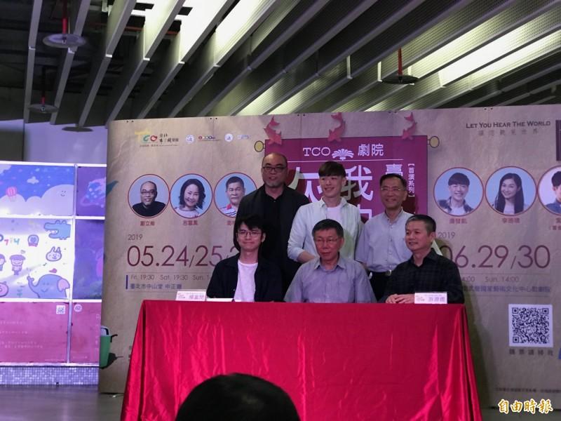 柯文哲(前排中)出席台北市立國樂團歌劇《我的媽媽欠栽培》劇本賞析活動。(記者蔡思培攝)