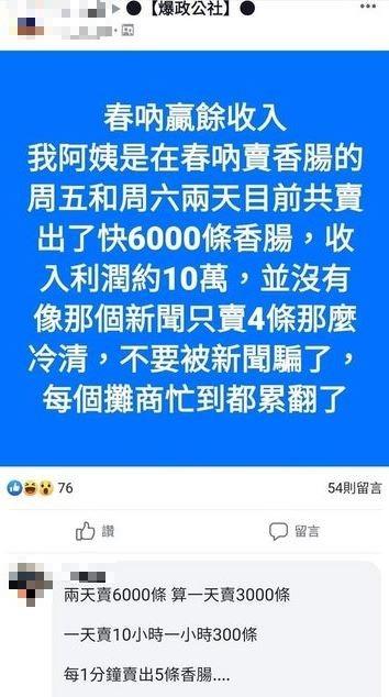 有名韓粉在臉書社團發文表示「賣了6000條香腸」,還嗆「不要被新聞騙」。(圖片擷取自臉書「爆政公社」)