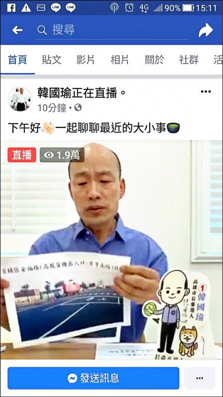 高雄市長韓國瑜昨開直播,再談「高雄自經區」,他並質疑議員刁難市府。(取自臉書)