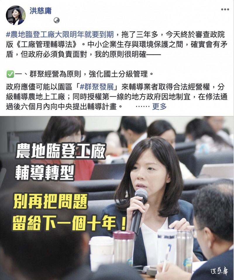 農地臨登工廠輔導轉型,洪慈庸呼籲立委同事「不要把問題再留給10年後的國會」。(圖擷取自洪慈庸臉書)