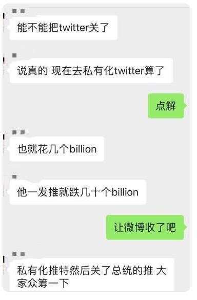 該名中國網友表示,買下推特「也就花幾個billion(十億),但是川普「一發推就跌幾十個billion」,不如買下推特並「關了總統的推(特)」不讓川普發文,還呼籲朋友「眾籌」一下。(圖擷取自臉書)