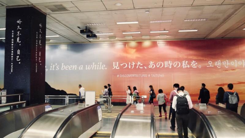 整個忠孝復興站的三面廣告版位,分別呈現了「都蘭山 (山)、金樽 (海)、嘉明湖 (空)」。(圖取自臺東設計中心臉書)
