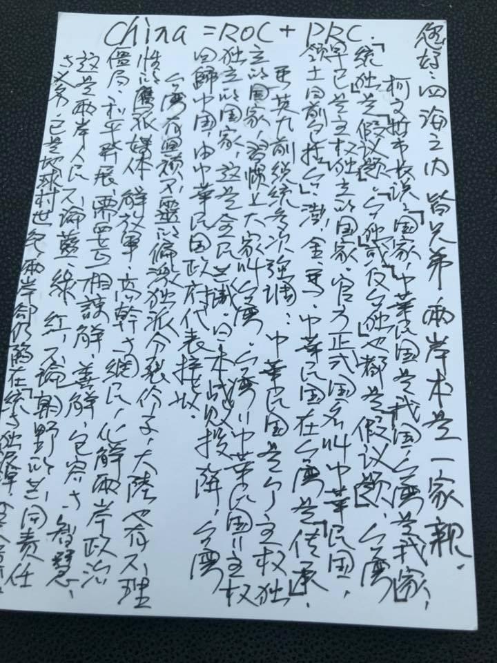 王浩宇認為,民眾有自己的看法,但王堅持「台灣就是台灣」。(圖擷取自王浩宇臉書)
