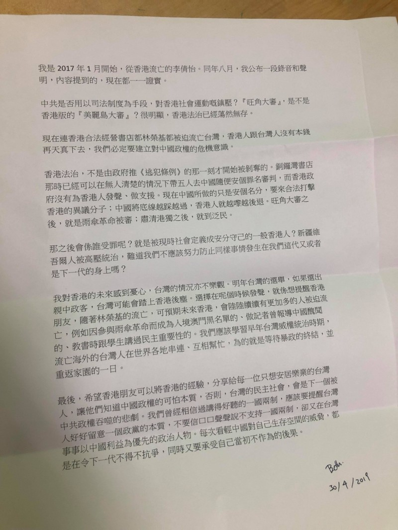 台灣基進公布香港流亡女子李倩儀信件。(記者王榮祥翻攝)