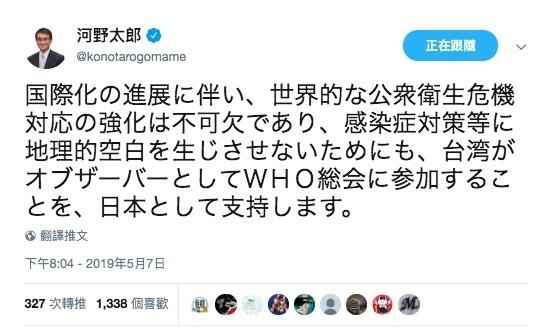 日本外相河野太郎今天則在推特上公開表示,日本支持「台灣」應作為觀察員參與WHA,是近3年來日本首次以直接表述方式支持台灣參與WHA。(翻攝自河野太郎推特)