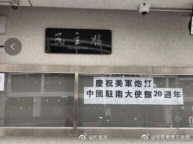 微博今盛傳一張港大民主牆貼有「慶祝美軍炮打中國駐南美大使館20週年」的照片。(擷取自微博)