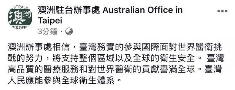 澳洲駐台辦事處今在官方臉書發文挺台,支持台灣應有權利參與WHA。(取自澳洲駐台辦事處臉書)