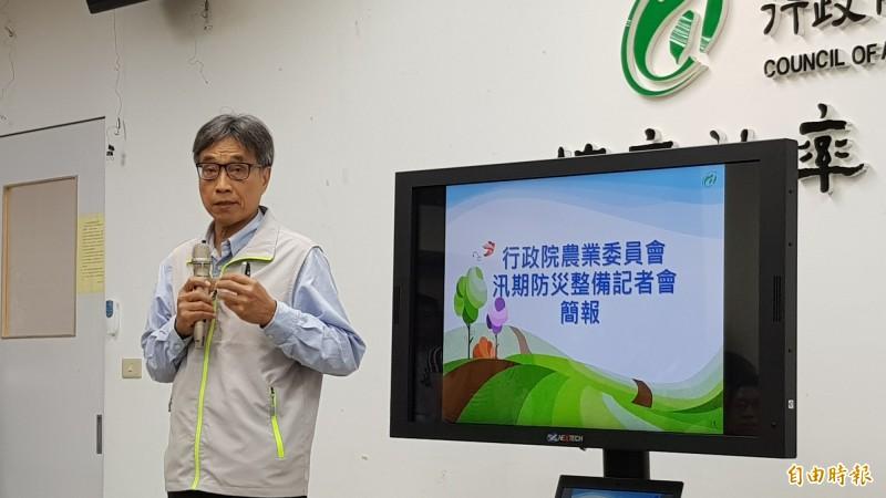 農委會今天舉行記者會說明「汛期防災整備」工作。(記者簡惠茹攝)