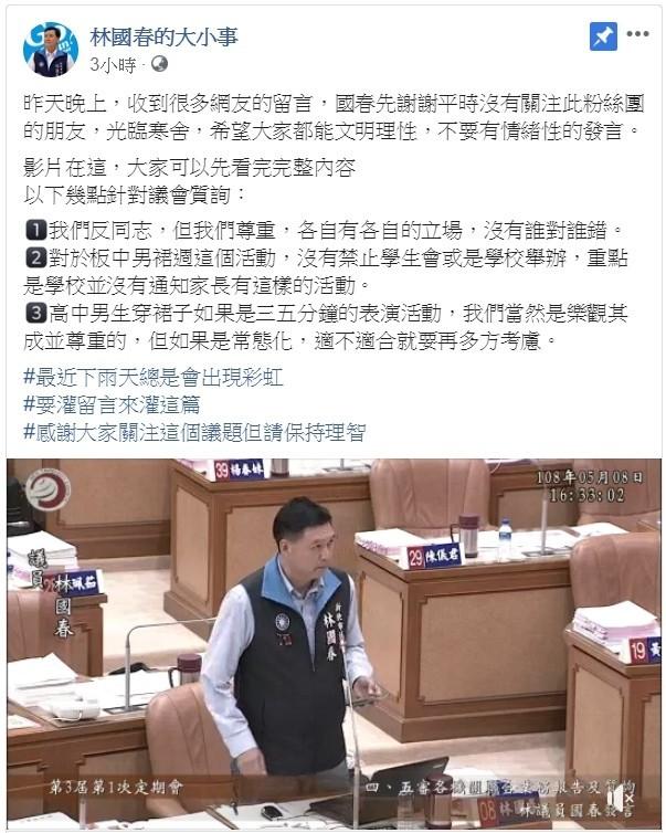 新北市議員林國春在臉書粉絲團強調,尊重各自的立場,沒有誰對誰錯。(擷取自林國春的大小事臉書)