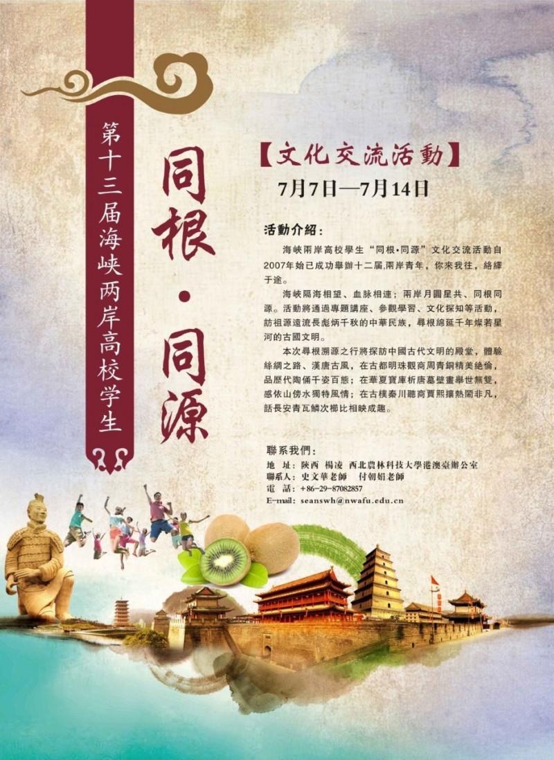 台灣大學生農學院各系所轉寄中國高校提供的暑期交流活動,認為標題直接寫上「同根‧同源」,質疑統戰意味濃厚,而且噁心。(台大學生提供)