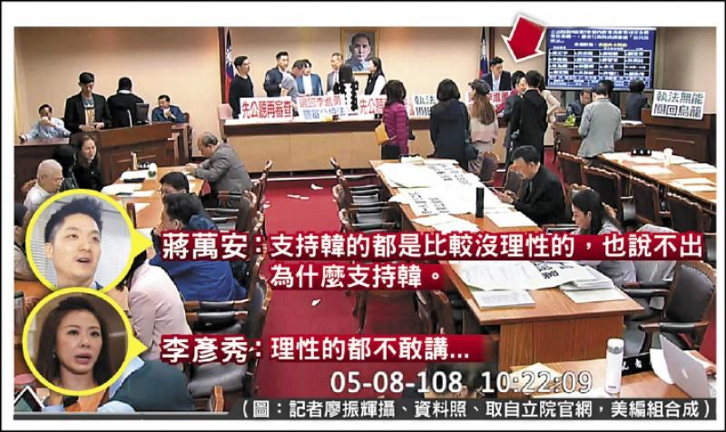 蔣萬安:支持韓的 都是比較沒理性
