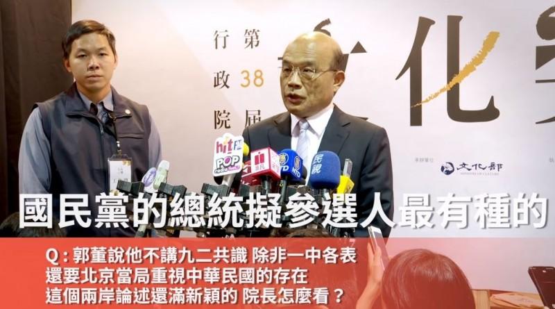 蘇貞昌讚郭台銘是國民黨總統擬參選人當中最有種的,希望他把中華民國講給中國聽。(圖擷取自蘇貞昌臉書)