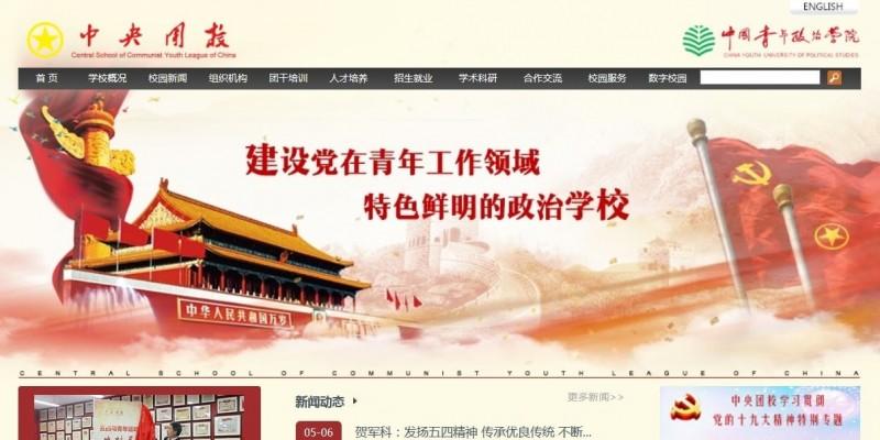 中國共青團不僅「從娃娃抓起」,深入我小學辦統戰活動,共青團校也與我多所大學合作並締結姊妹校!(取自網路)
