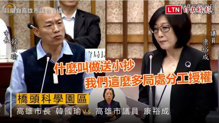 議員康裕成(右)質詢韓國瑜。(取自高雄市議會)