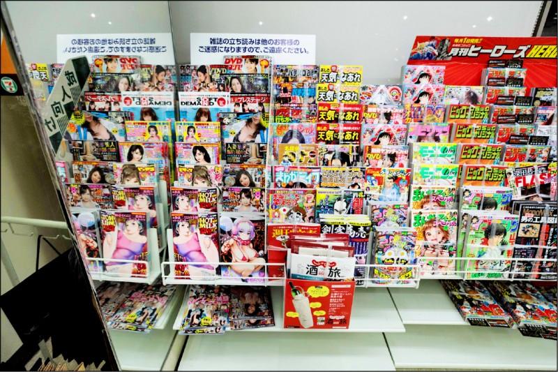 日本超商業者紛紛宣布將在店內停售成人雜誌。圖為今年1月22日拍攝的東京一家便利超商內的成人雜誌區。(法新社)