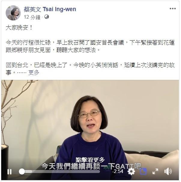 總統蔡英文今天晚間透過LINE及臉書傳悄悄話給網友,透露她早曾申請去「關稅暨貿易總協定(GATT)」工作,卻因押錯寶錯失機會,後來又參與台灣的對外經濟貿易談判,這份經驗直到今日仍然十分珍貴。(圖擷自蔡英文臉書)