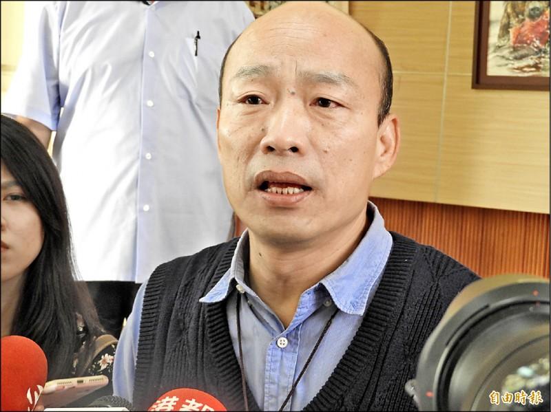 高雄市長韓國瑜昨表示,如果要成立自由經濟貿易區,拜託中央首選高雄。(記者葛祐豪攝)