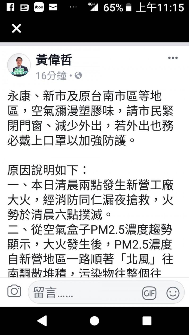 台南今早烏煙密布,市長黃偉哲PO臉文說明。(擷自臉書)