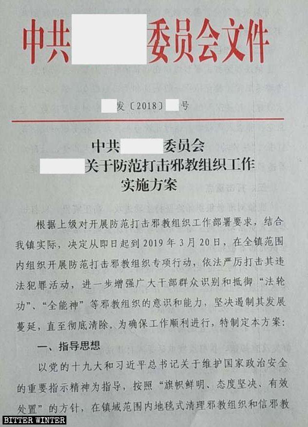 中國新興教會團體「全能神教會」遭中共指為「邪教組織」。(圖翻攝自《寒冬》)