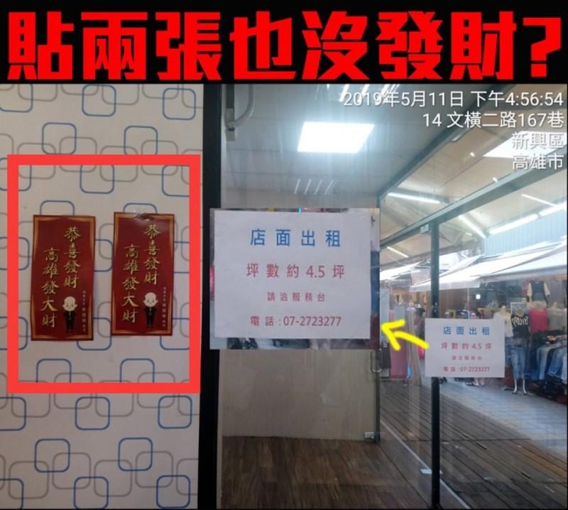 有網友貼出一間貼有韓國瑜發大財Q版春聯的店家,諷刺地說,貼了也不會發財,因為這間店面正在招租中。有網友笑稱「這句話根本是可怕的詛咒」。(圖擷取自臉書粉專《只是堵藍》)