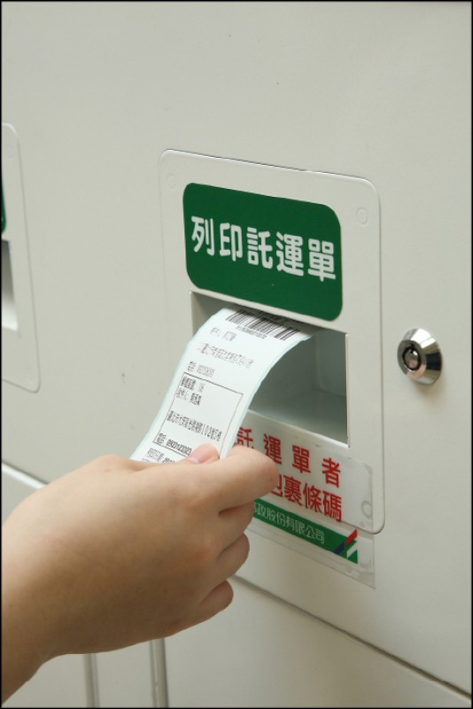要交寄包裹時,可現場透過i郵箱主機自助列印託運單,並黏貼在包裹上。(記者沈昱嘉/攝影)
