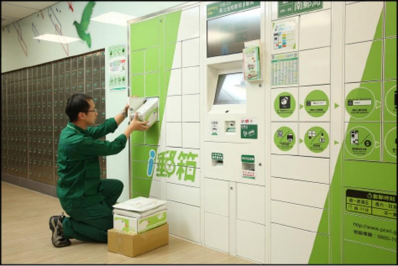 中華郵政2016年起陸續於郵局、火車站、校園、捷運站及人潮匯集處設置「i郵箱」,提供24小時全年無休的取、寄郵件服務。(記者沈昱嘉/攝影)