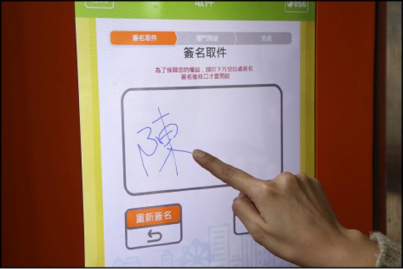 收到取件簡訊和密碼,就可到掌櫃自助取件,並在螢幕上「簽收」包裹。 (記者沈昱嘉/攝影)