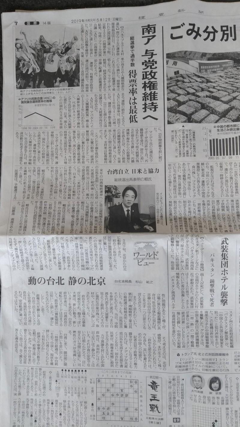 讀賣新聞訪問正在訪日中的前行政院長賴清德。(記者林翠儀攝)