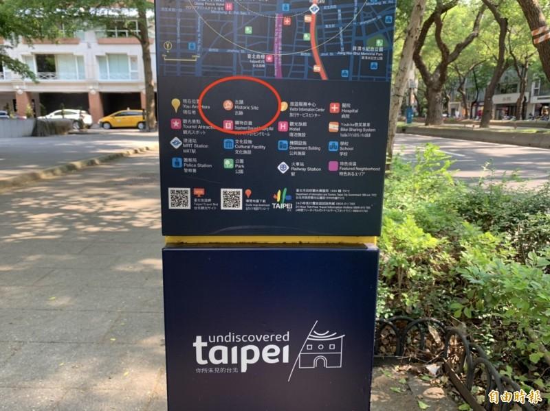 台北市政府在市區各處設置「導覽地圖牌」,幫助觀光客輕鬆遊台北,卻被文資團體抓包,導覽牌上的「Historic Site」錯譯為「古蹟」,而非文資法所稱的「史蹟」。(記者沈佩瑤攝)