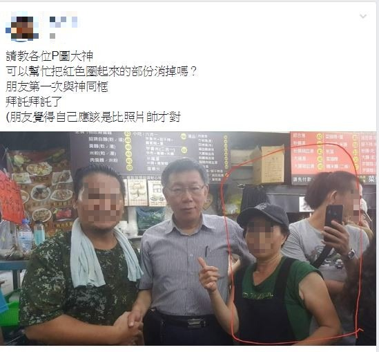 網友要求P圖PO網求助 結果蔡總統也被P上去