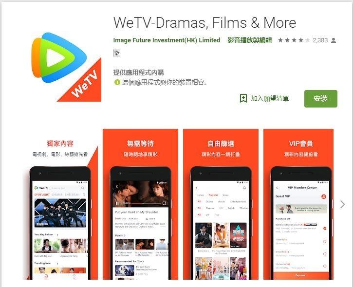 近日中國騰訊旗下的網路影音串流平台「WeTV」,透過香港子公司的名義在台灣上架APP。(圖擷取自Google Play)