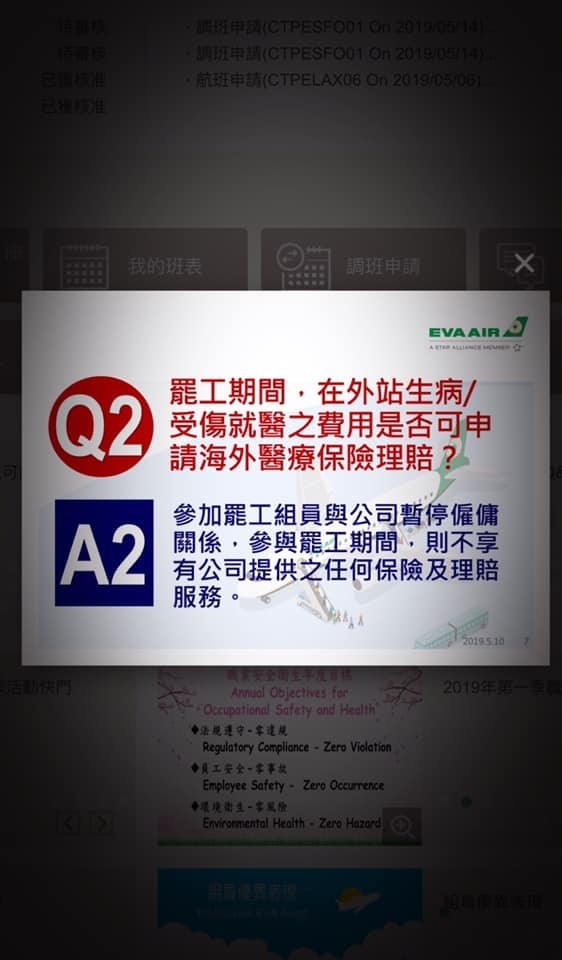 空服員質疑長榮公告違法。(翻攝自臉書)