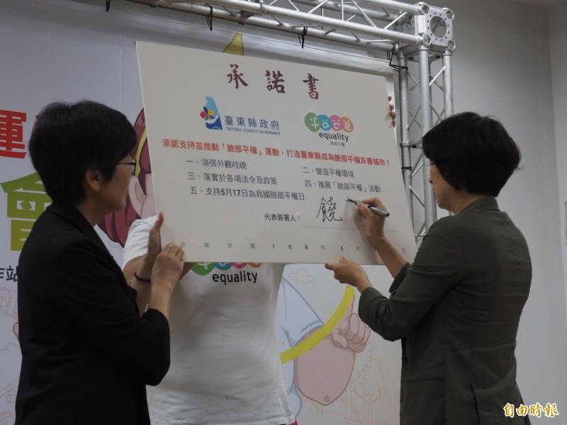 台東縣長饒慶鈴(右)簽署支持「臉部平權」運動。(記者王秀亭攝)