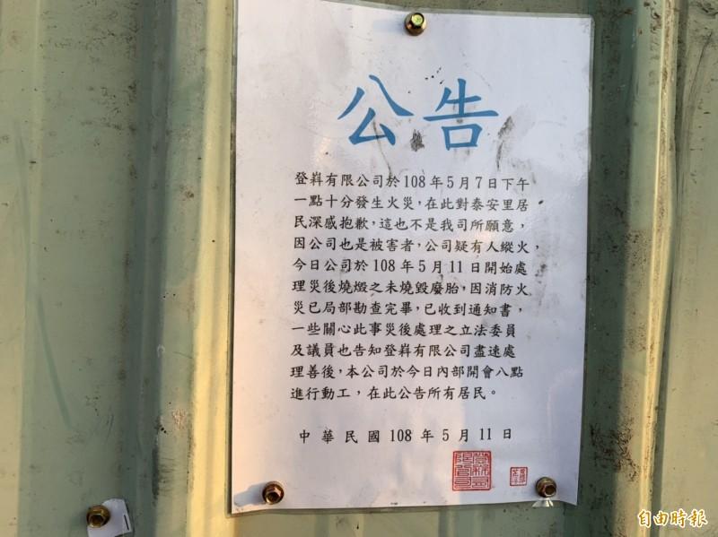 業者在廠區張貼公告,指稱「疑有人縱火」。(記者歐素美攝)